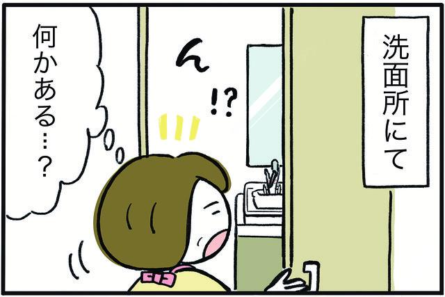福岡市の隅っこで姉妹を育ててます!! Vol.10