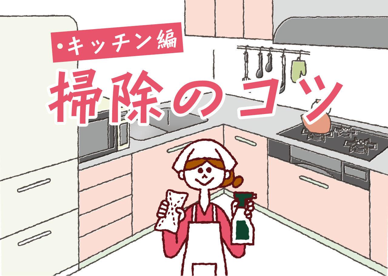 お悩み別!掃除のコツ~キッチン編~