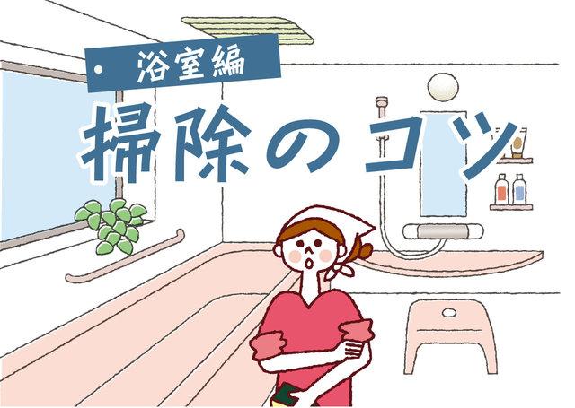 お悩み別!掃除のコツ~浴室編~