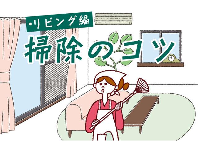 お悩み別!掃除のコツ~リビング・窓編~