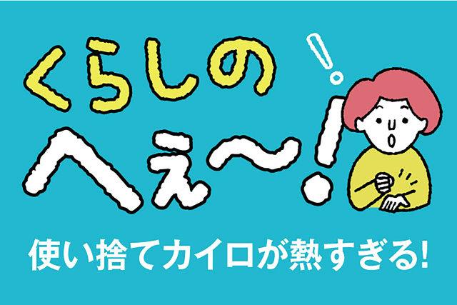 くらしのへぇ〜(使い捨てカイロが熱すぎる!)