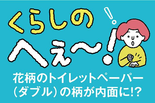 くらしのへぇ〜(花柄のトイレットペーパー(ダブル)の柄が内面に!?)