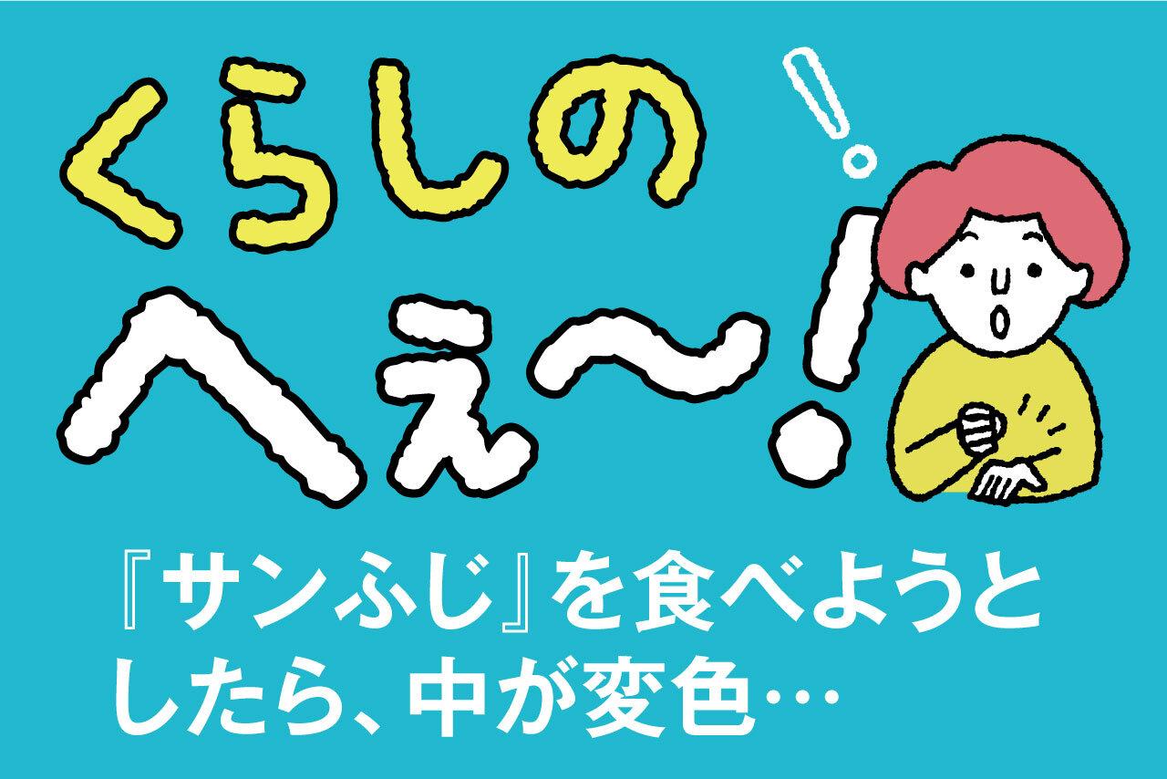 くらしのへぇ〜(『サンふじ』を食べようとしたら、中が変色…)