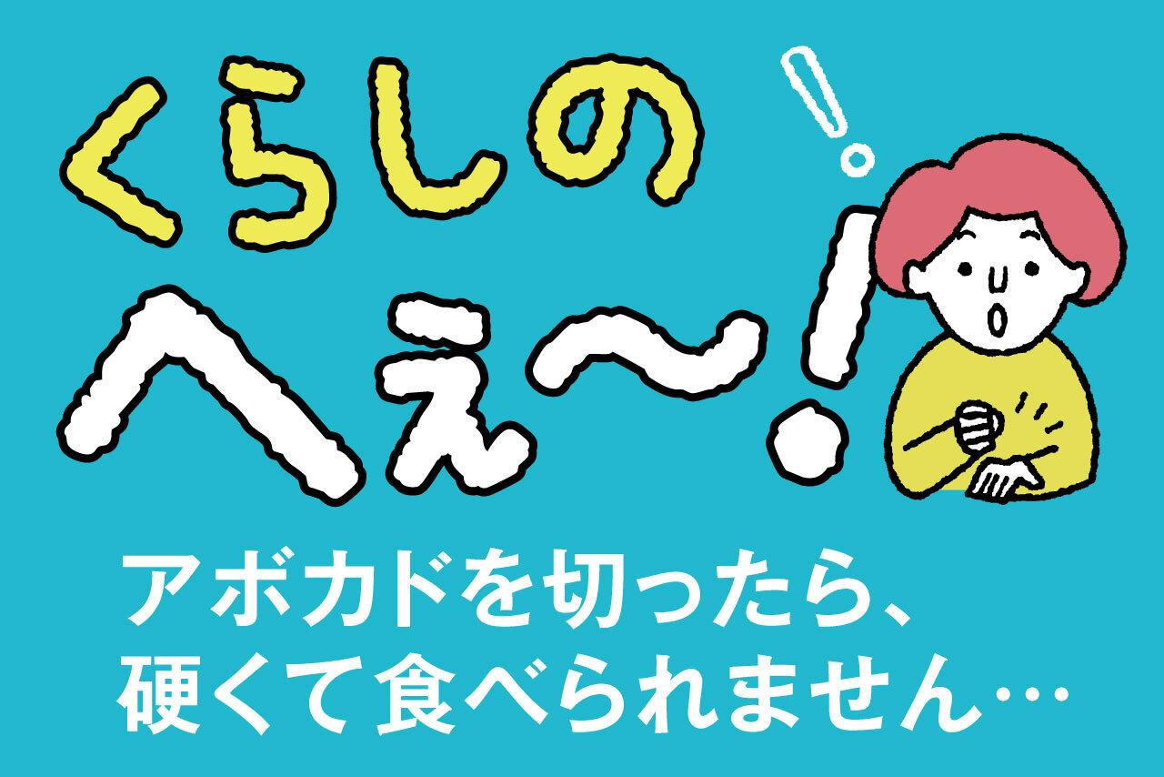 くらしのへぇ〜(アボカドを切ったら、硬くて食べられません…)