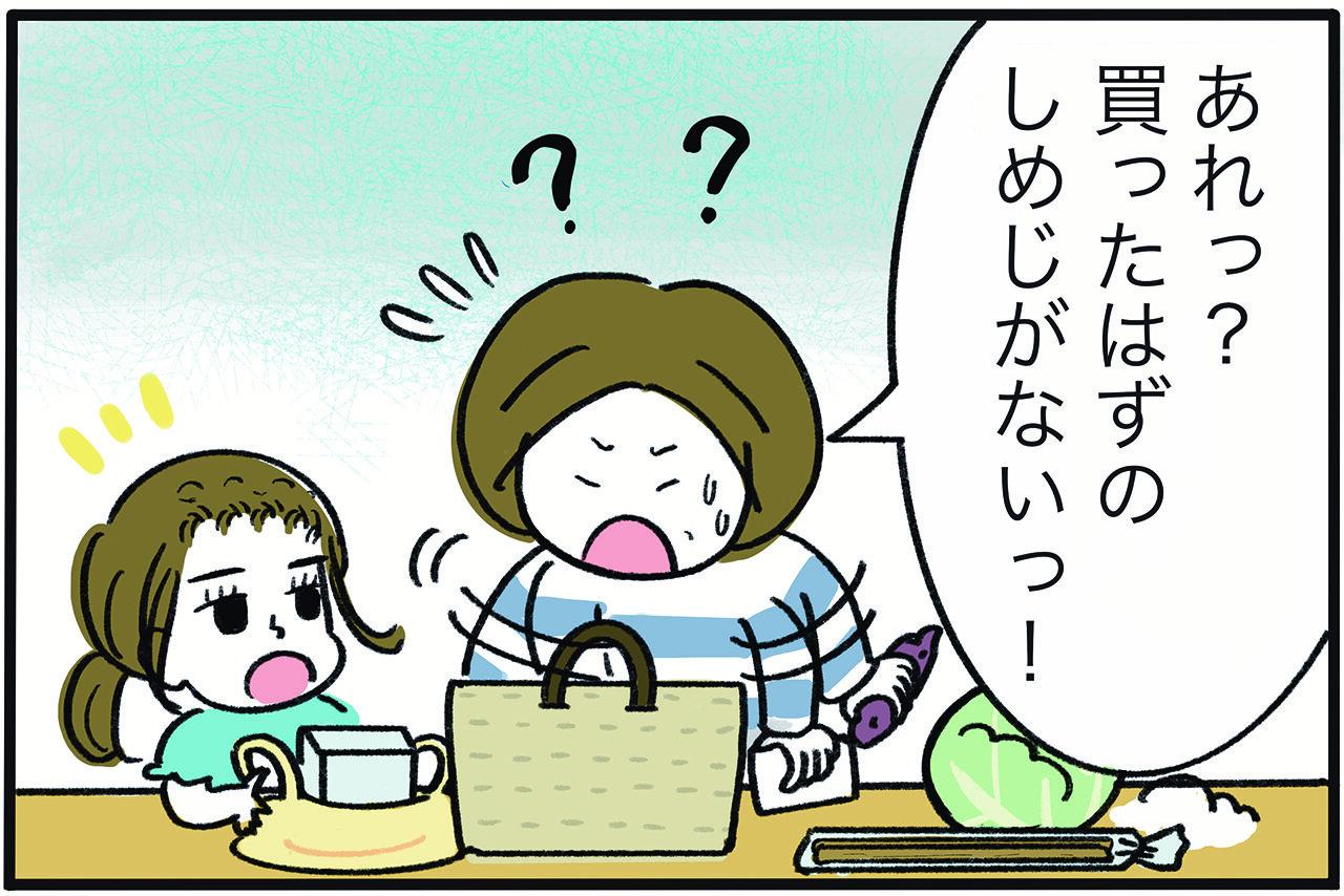 福岡市の隅っこで姉妹を育ててます!! Vol.11