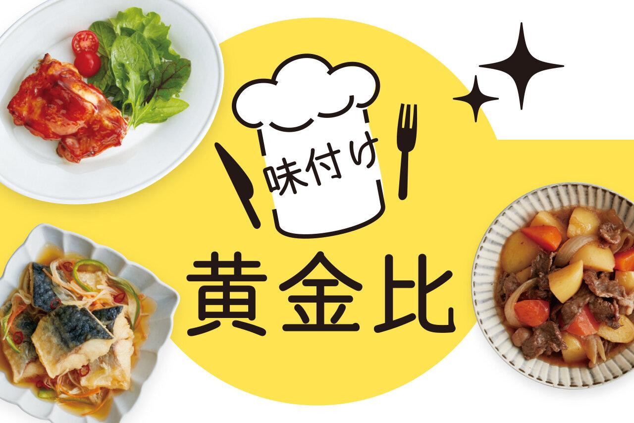 これでバシっと味が決まる!味付け黄金比~和食編(1)~