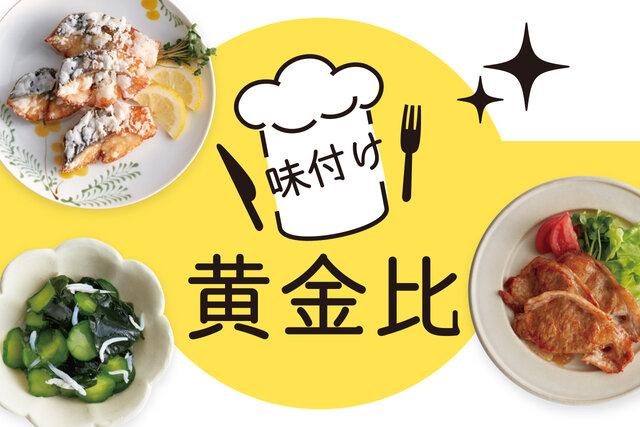 これでバシっと味が決まる!味付け黄金比~和食編(2)~