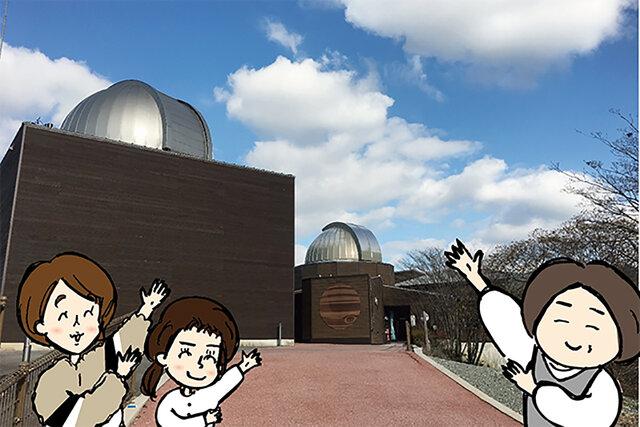 【八女市星野村】九州最大の天体望遠鏡も!「星の文化館」で星と宇宙に思いをはせる