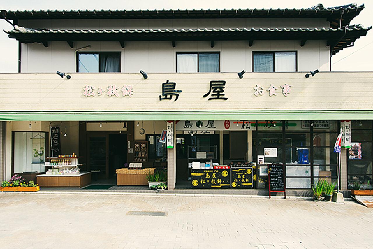 【福津市宮司元町】組合員おすすめ!子連れで行きたい、この店:福津市「島屋」