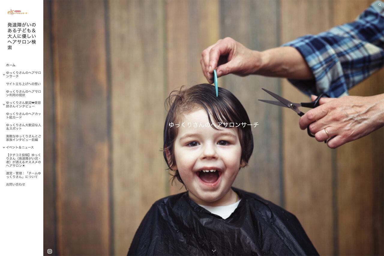 発達障がいのある方も大歓迎なヘアサロンを紹介!「ゆっくりさんのヘアサロンサーチ」