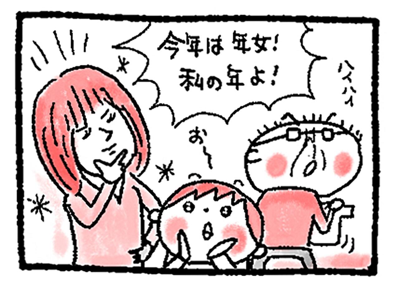 メガネ父ちゃんビクビク日記 第27話
