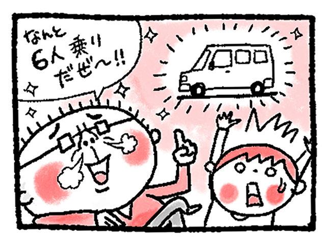 メガネ父ちゃんビクビク日記 第28話