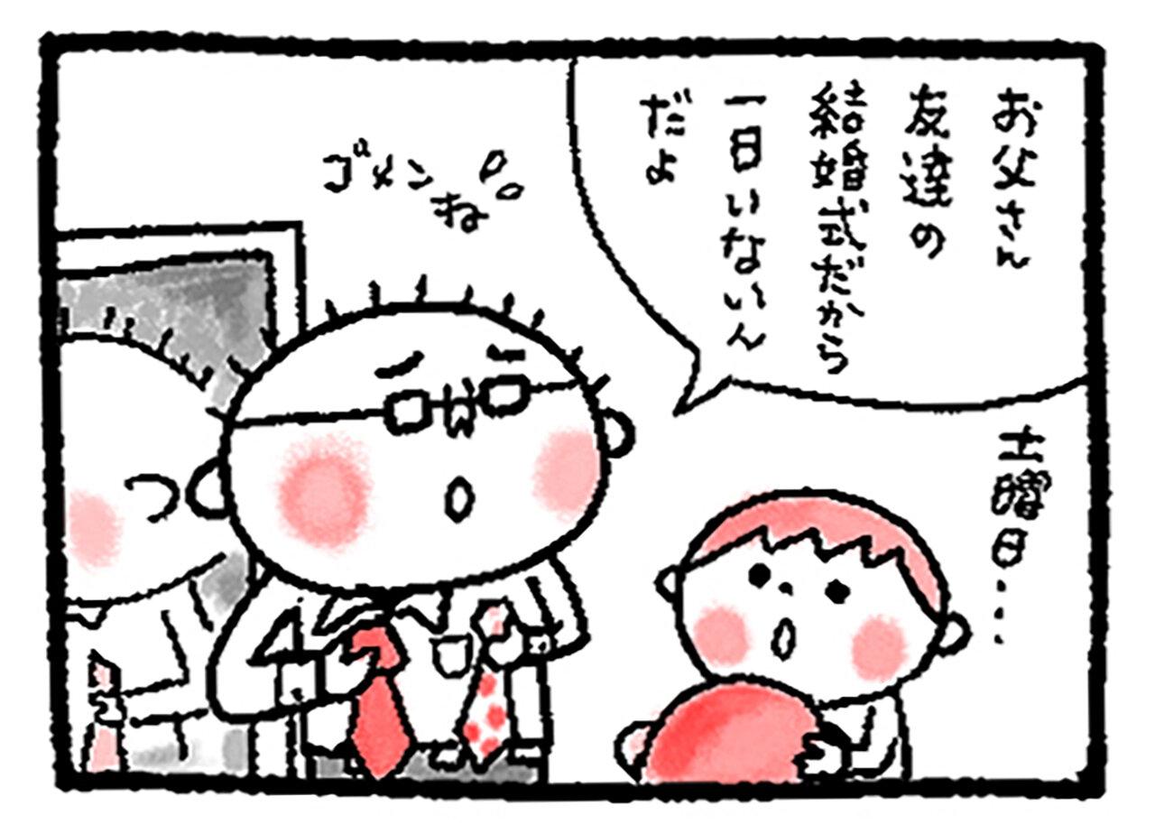メガネ父ちゃんビクビク日記 第29話
