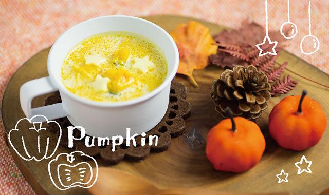 レンジで簡単!かぼちゃのミルクスープ