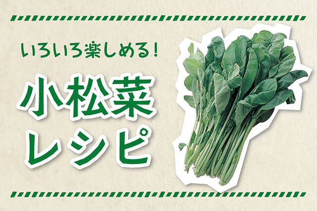 いろいろ楽しめる小松菜レシピ