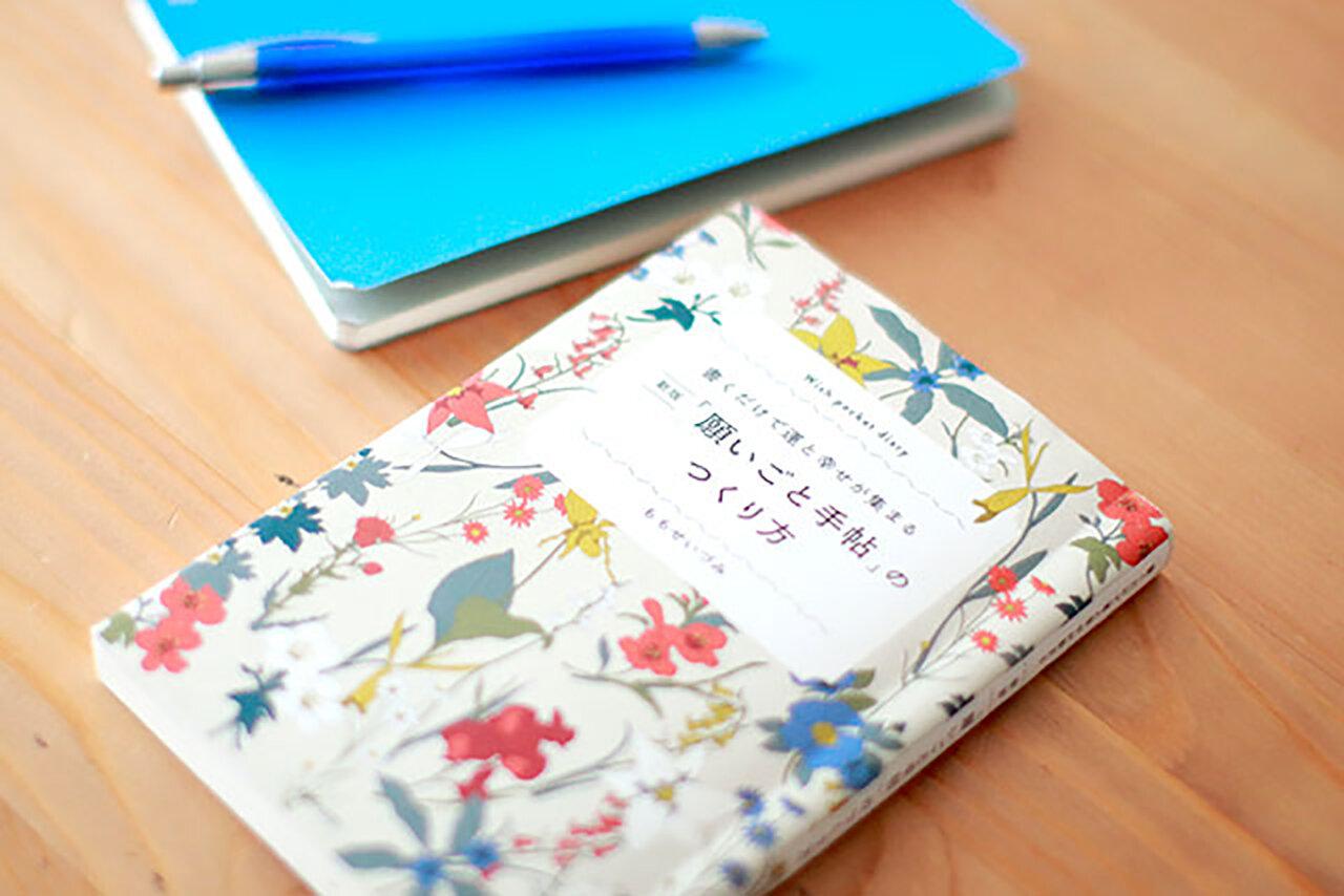 願いを叶える、簡単で楽しい方法『新版 「願いごと手帖」のつくり方』