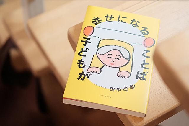 親の悩みが幸せに変わる29の言葉。『子どもが幸せになることば』