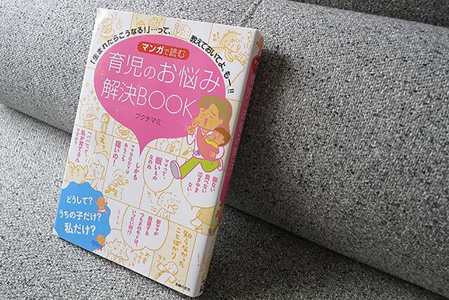 「私だけじゃないんだ!」に救われる『マンガで読む 育児のお悩み解決BOOK』