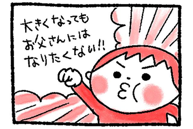 メガネ父ちゃんビクビク日記 第31話