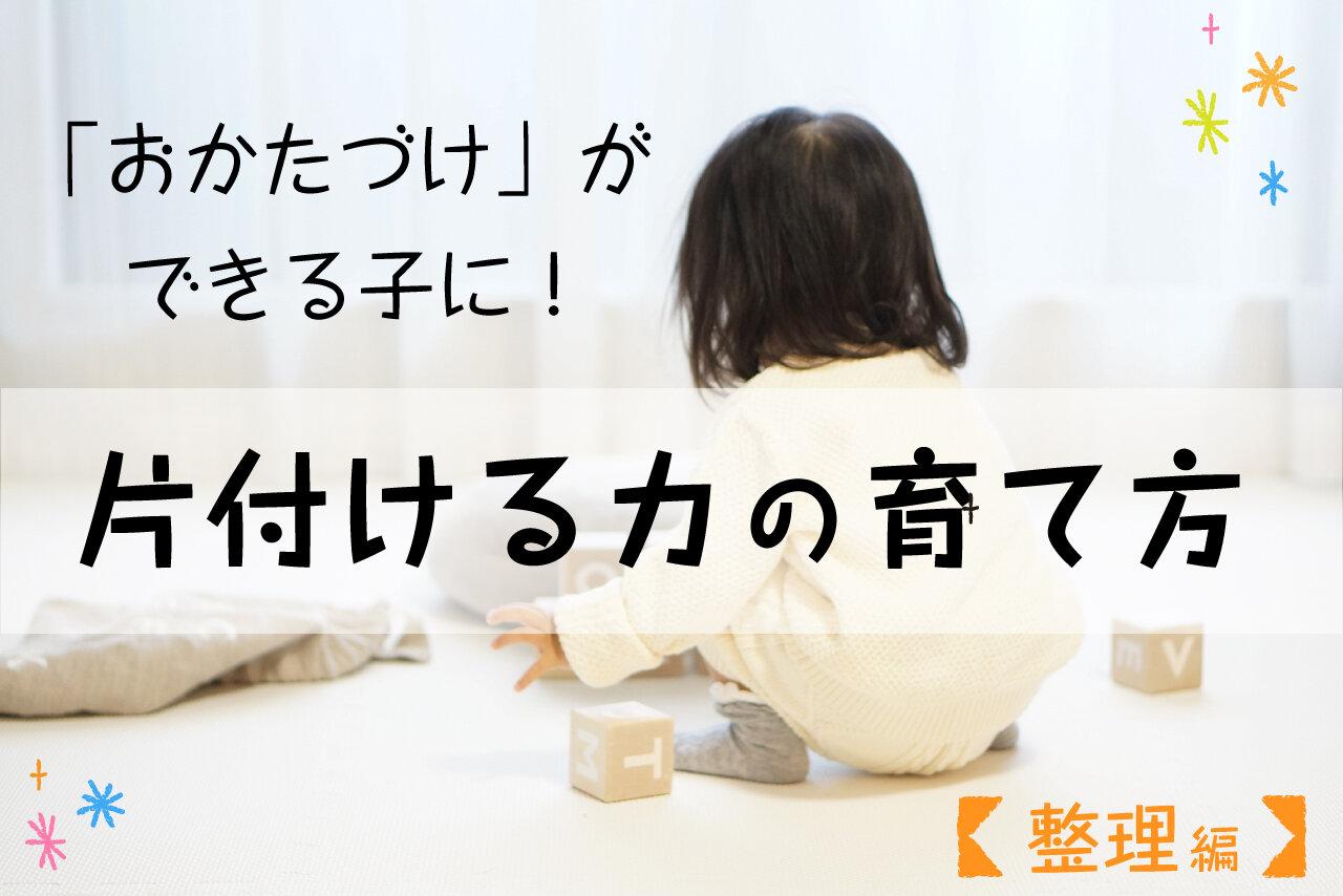 「おかたづけ」ができる子に! 片付ける力の育て方① 整理編