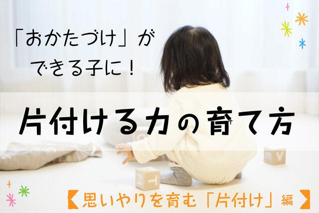 おかたづけができる子に!片付ける力の育て方③ 思いやりを育む「片付け」編