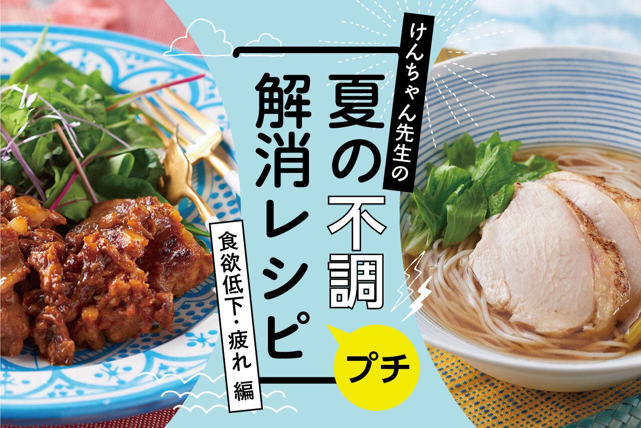 夏の不調 プチ解消レシピ〈食欲低下・疲れ 編〉