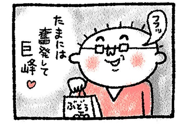 メガネ父ちゃんビクビク日記 第32話