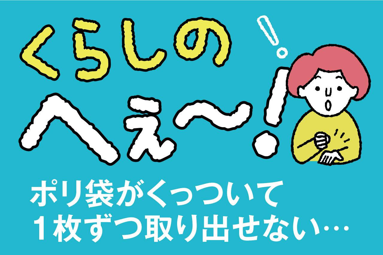 くらしのへぇ〜(ポリ袋がくっついて1枚ずつ取り出せない…)