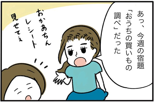 福岡市の隅っこで姉妹を育ててます!! Vol.14
