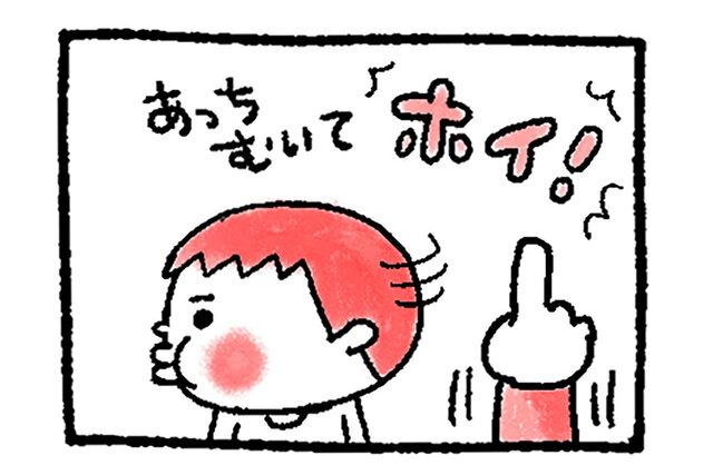 メガネ父ちゃんビクビク日記 第34話