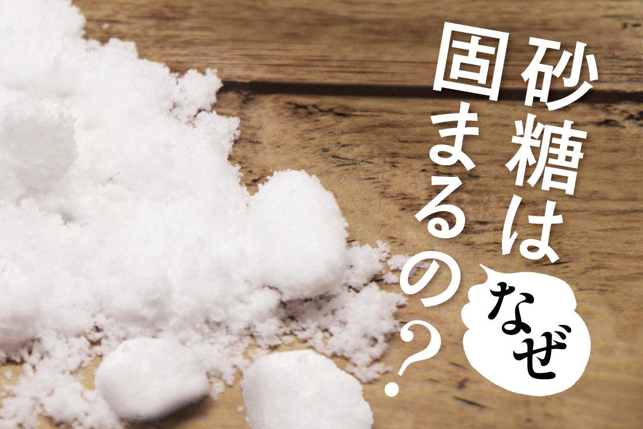 砂糖はなぜ、固まるの?