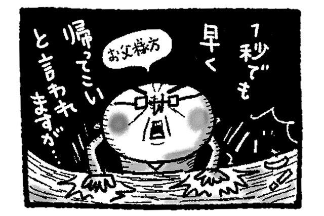 メガネ父ちゃんビクビク日記 第37話