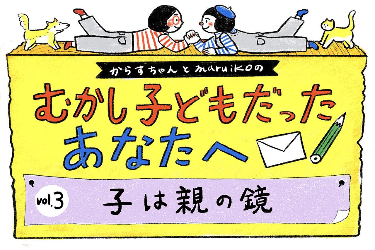 vol.3 子は親の鏡