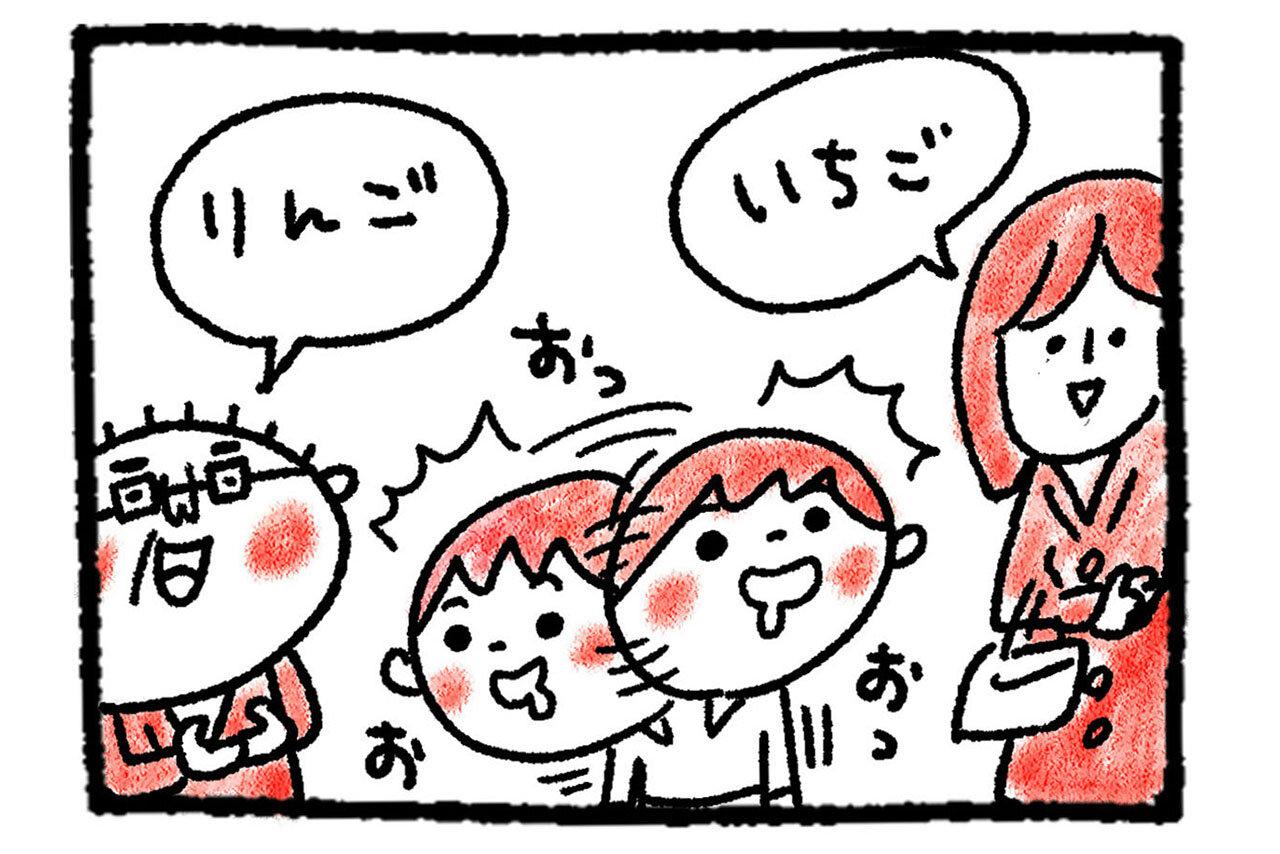 メガネ父ちゃんビクビク日記 第38話