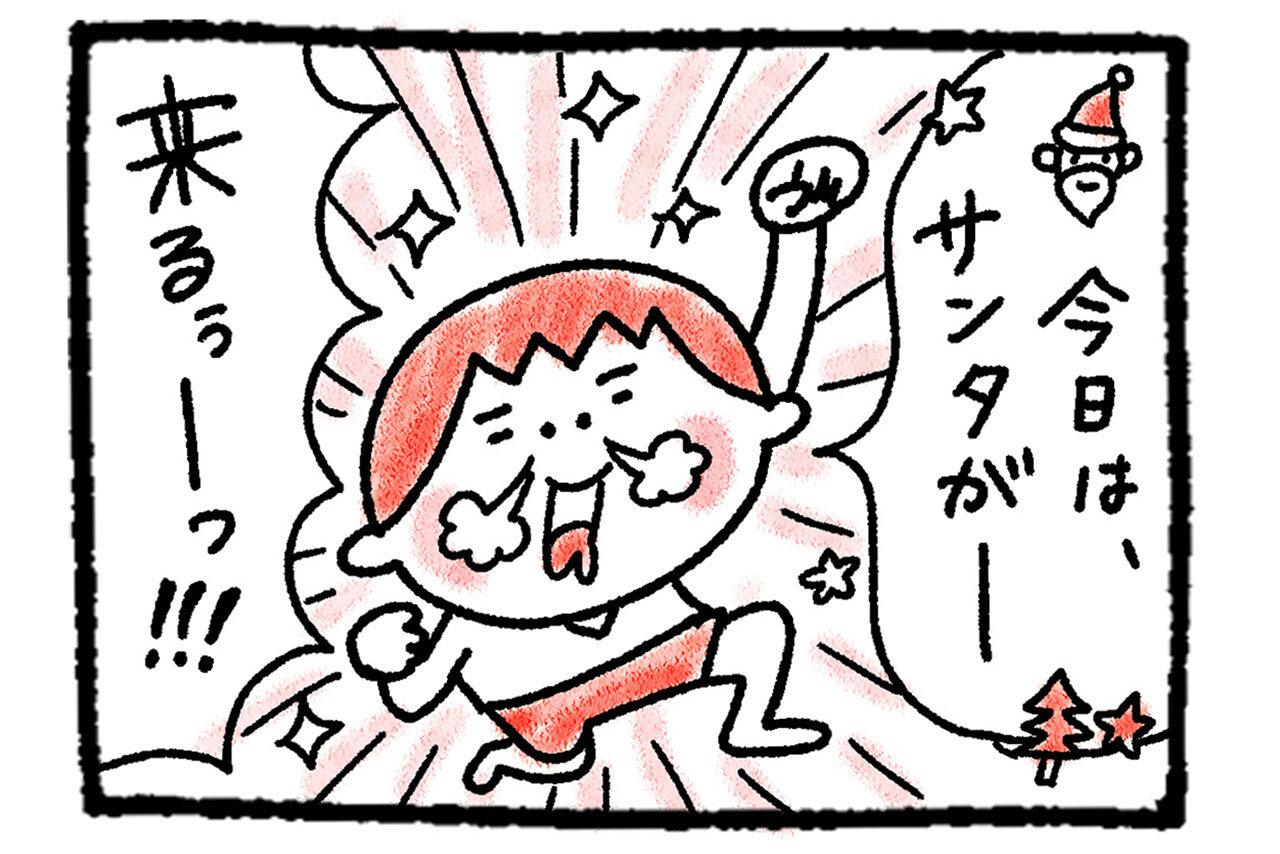 メガネ父ちゃんビクビク日記 第39話
