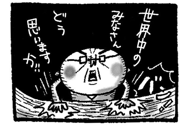 メガネ父ちゃんビクビク日記 第40話