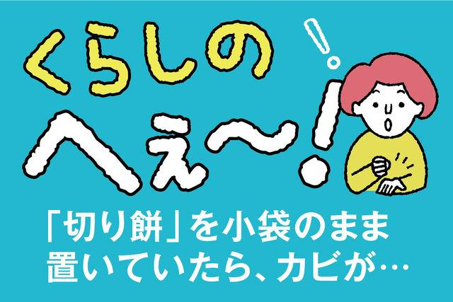 くらしのへぇ〜(「切り餅」を小袋のまま置いていたら、カビが…)