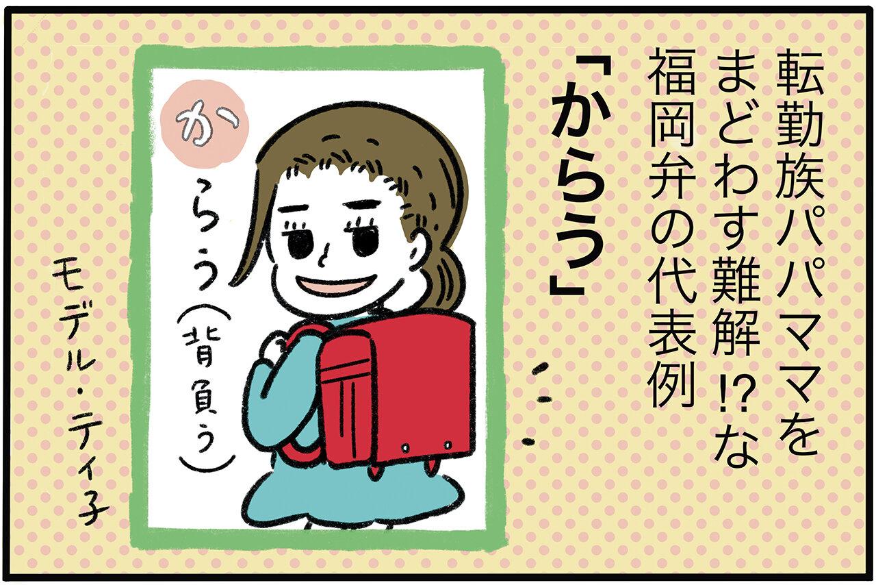 福岡市の隅っこで姉妹を育ててます!! Vol.18