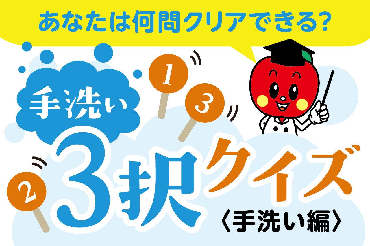 手洗い3択クイズ〈手洗い編〉