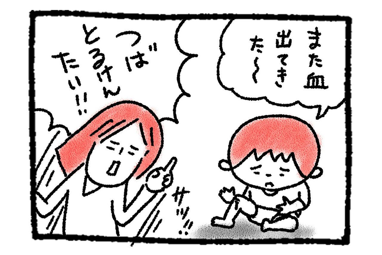 メガネ父ちゃんビクビク日記 第44話