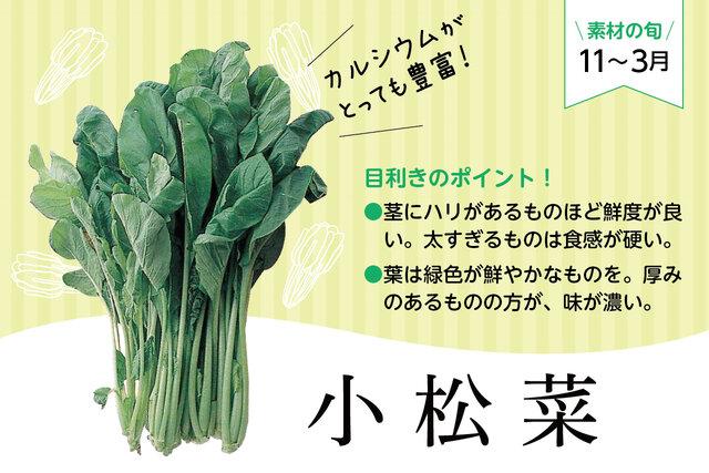 小松菜のオススメレシピ14選