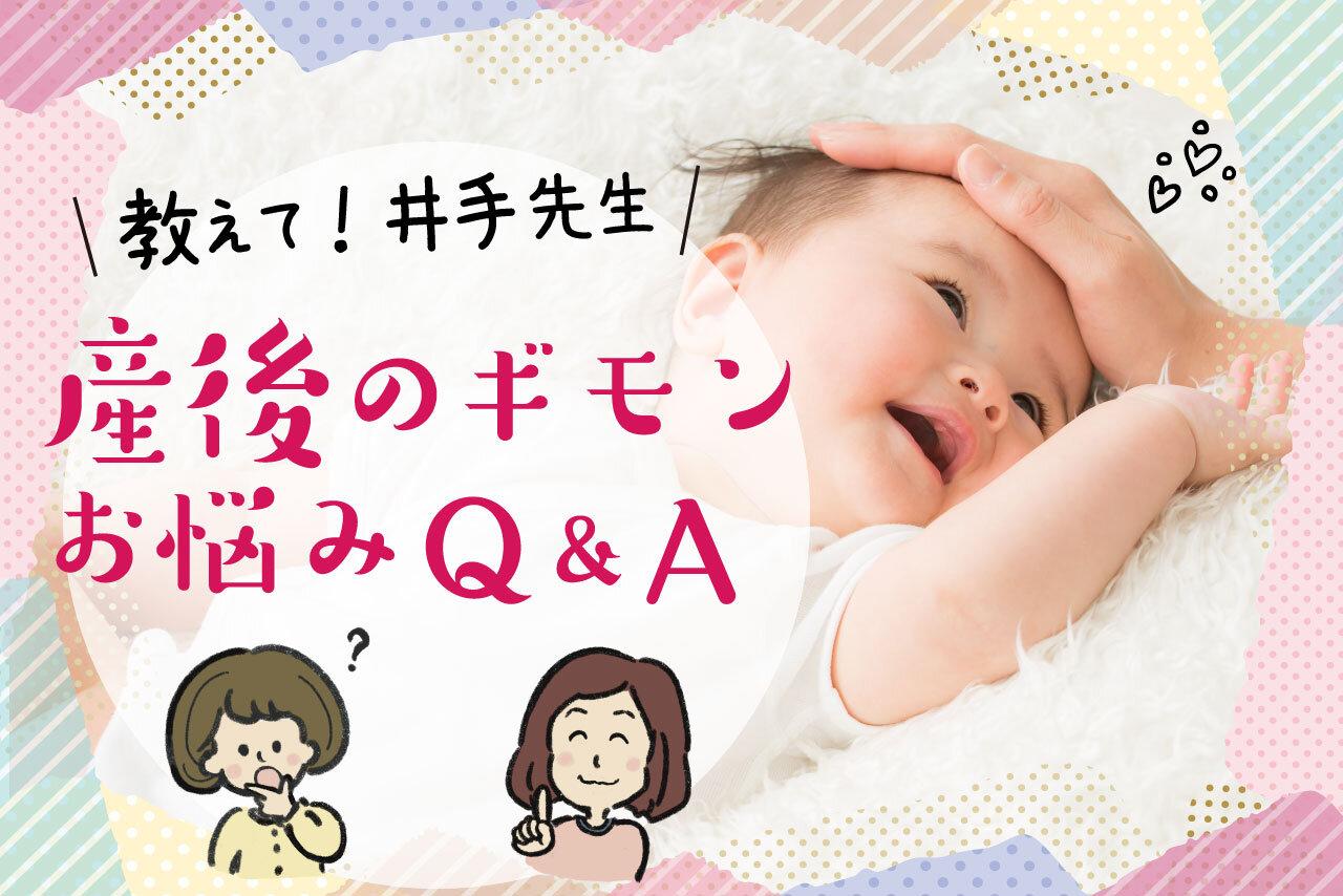 教えて井手先生!産後のギモン・お悩みQ&A④ ~授乳後すぐに寝てしまうので、うまくゲップをさせられません。