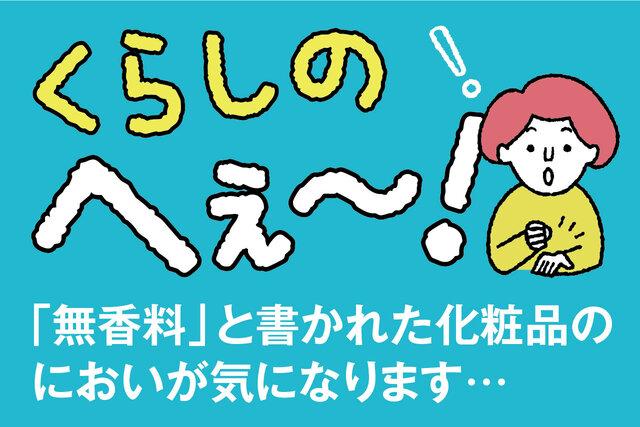 くらしのへぇ〜(「無香料」と書かれた化粧品のにおいが気になります…)