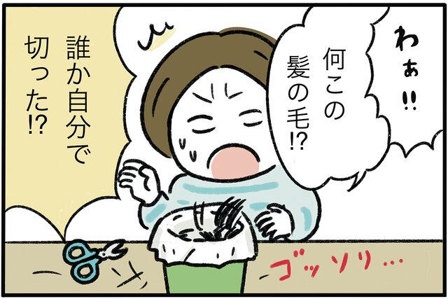 福岡市の隅っこで姉妹を育ててます!! Vol.20