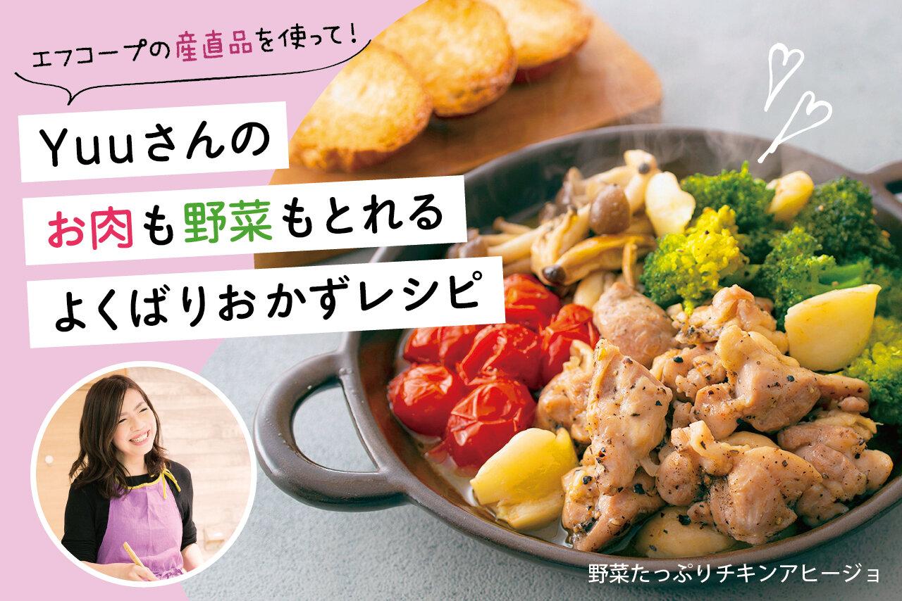 エフコープの産直品を使って!Yuuさんのお肉も野菜もとれるよくばりおかずレシピ①