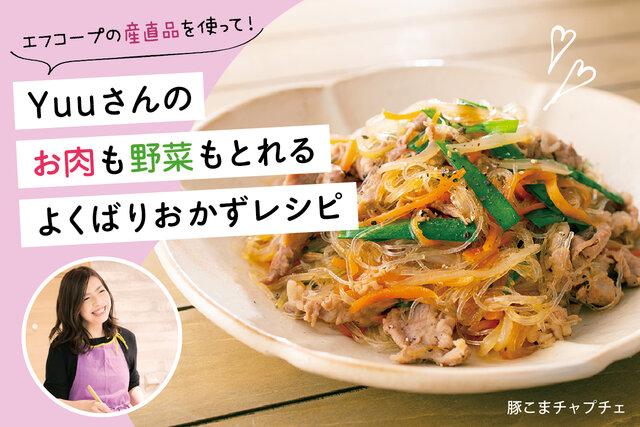 エフコープの産直品を使って!Yuuさんのお肉も野菜もとれるよくばりおかずレシピ②