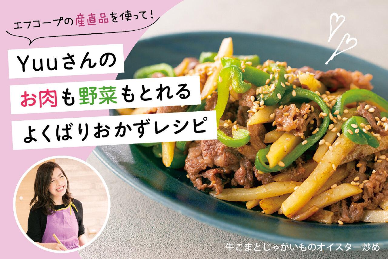 エフコープの産直品を使って!Yuuさんのお肉も野菜もとれるよくばりおかずレシピ③