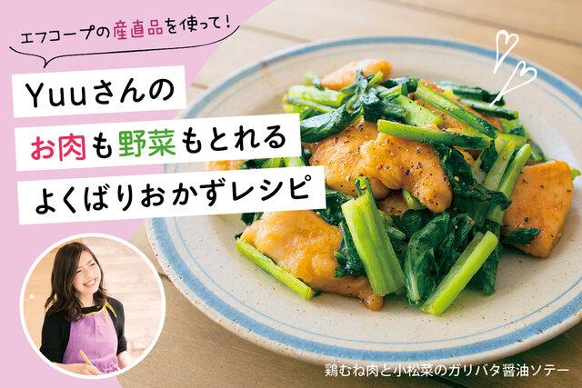 エフコープの産直品を使って!Yuuさんのお肉も野菜もとれるよくばりおかずレシピ④