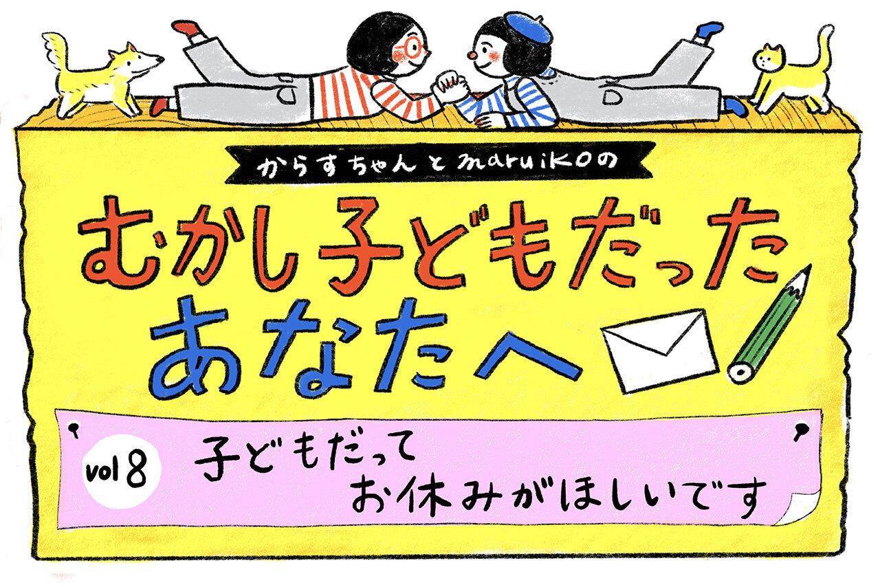 vol.8 「子どもだってお休みがほしいです」