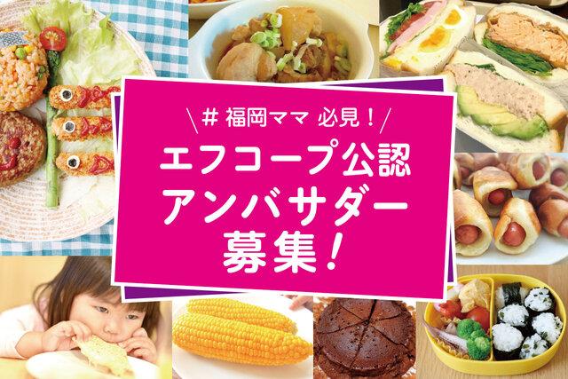 #福岡ママ 必見👀💕 一緒にエフコープを盛り上げてくれる 「エフコープ・アンバサダー」募集!